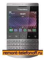 Ремонт BlackBerry Porsche Design P9981