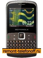 Ремонт Motorola EX115