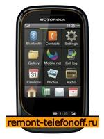 Ремонт Motorola Wilder EX130