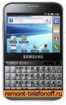 Ремонт Samsung GT-B7510 Galaxy Pro