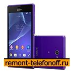 Ремонт Sony Xperia M2